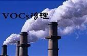 VOCs的主要治理工艺