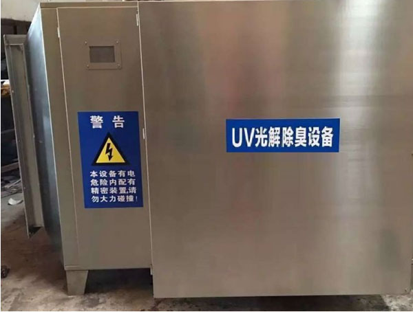 UV光解催化装置